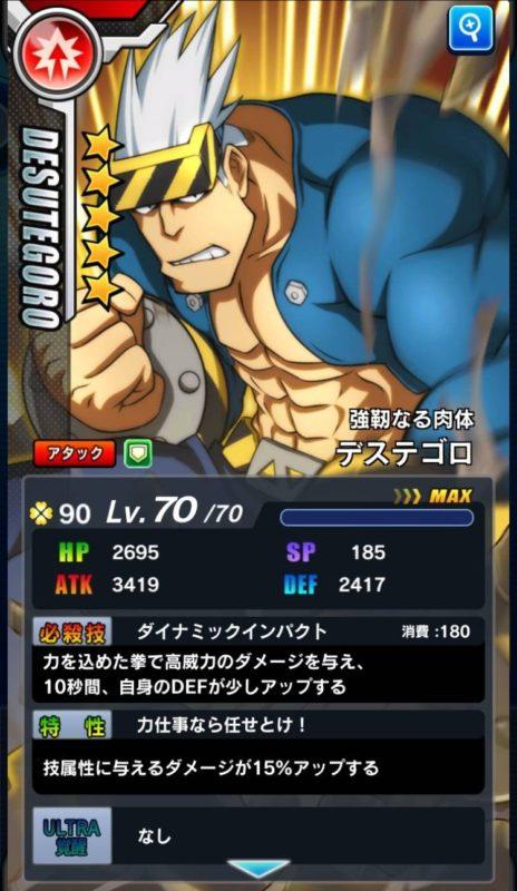 ★5デステゴロ【強靭なる肉体】/★6デステゴロ【屈強なパワーヒーロー】