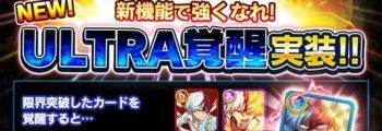 「ULTRA覚醒」実装!